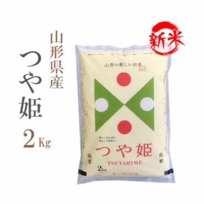 新米 即日出荷 新鮮精米5日以内 米 2キロ 送料別 白米 または 玄米 つや姫 山形県産 令和2年産 お米 2kg 即日発送 クーポン対象 お返し