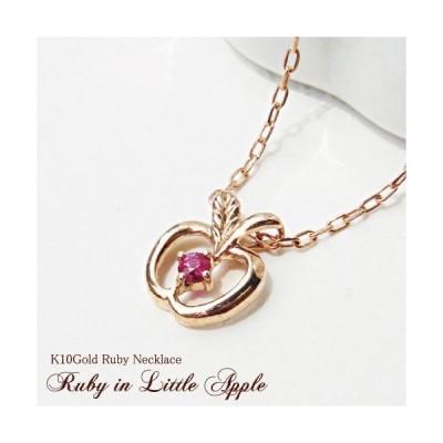 ネックレス ルビー リンゴ アップル K10WG/PG/YG 送料無料