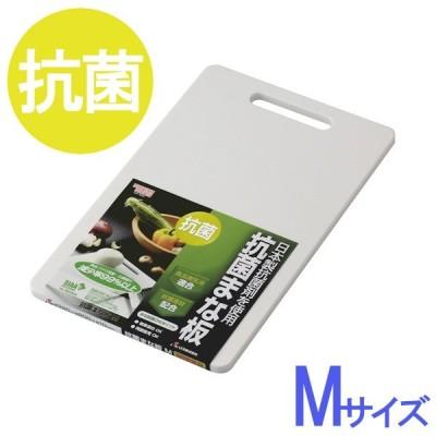 まな板 HOME&HOME 抗菌まな板 M ホワイト | カッティングボード 抗菌 プラスチック