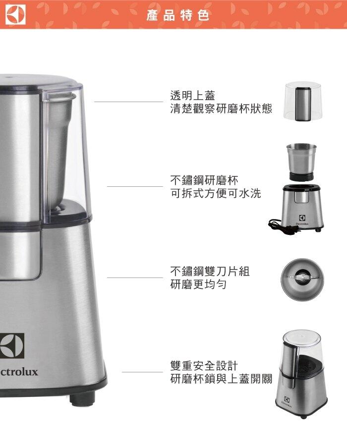 公司貨【伊萊克斯Electrolux】不鏽鋼咖啡磨豆機 ECG3003S 咖啡機配件 搭配使用