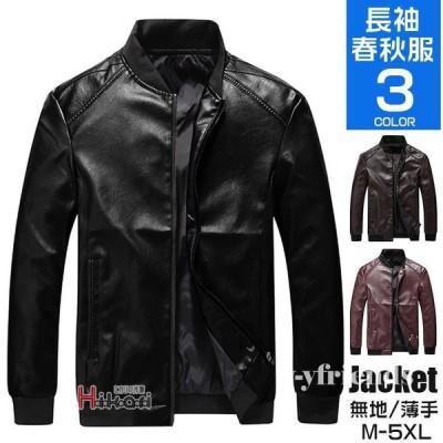 レザージャケット メンズ 革ジャン バイクジャケット ライダースジャケット 革ジャケット おしゃれ 春秋
