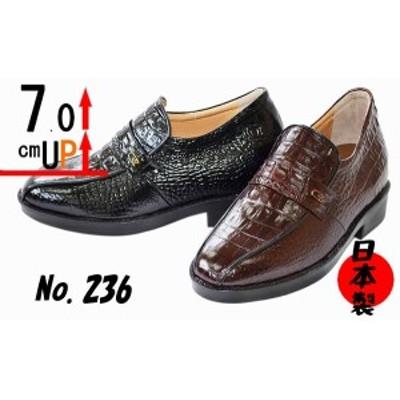 シークレットシューズ メンズシューズ 日本製 人気 ビジネスシューズ 本革 ローファー 身長アップ 北嶋製靴 236