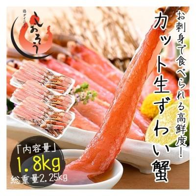 ズワイガニ お刺身OK 生 カット済み 1.8kg(600g×3箱/総重量2.25kg)かに カニ ずわい蟹 鍋 しゃぶしゃぶ 刺身