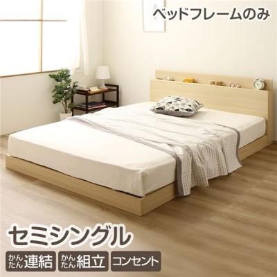 宮付き 連結式 すのこベッド セミシングル (フレームのみ) ナチュラル 『ファミリーベッド』 1年保証
