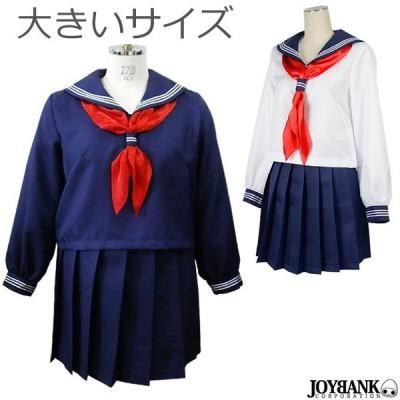 長袖 セーラー服 女子高生 制服 コスプレ 大きいサイズ 3L 5L 仮装 衣装 ミニスカート カラー2色