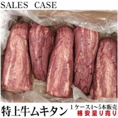 数量限定 量り売り 極上牛タンブロック 先無し旨いとこだけ 業務用 1ケース【4~5本入り】約3kg前後 格安販売 ※2.5kgの価格です