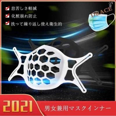 マスクブラケット 10個セット 大人用 シリコン 鼻筋クッション メイク崩れ防止 柔らかい 立体 洗える ひんやりプラケット 代引不可