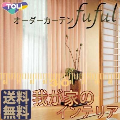 東リ fuful フフル オーダーカーテン&シェード WA TKF10279〜10281 スタンダード縫製 約1.5倍ヒダ