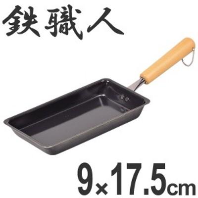 フライパン 鉄製 玉子焼き器 9×17.5cm 鉄職人 IH対応 ( 鉄フライパン 調理器具 スキレット エッグパン 玉子焼きパン 卵焼きパン