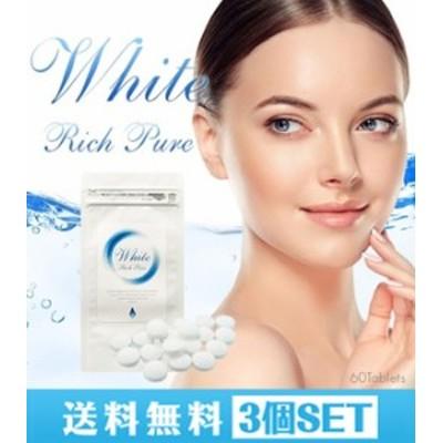 送料無料☆3個セットWhite Rich Pure ホワイトリッチピュア/サプリメント 紫外線対策 美容 健康 スキンケア 肌