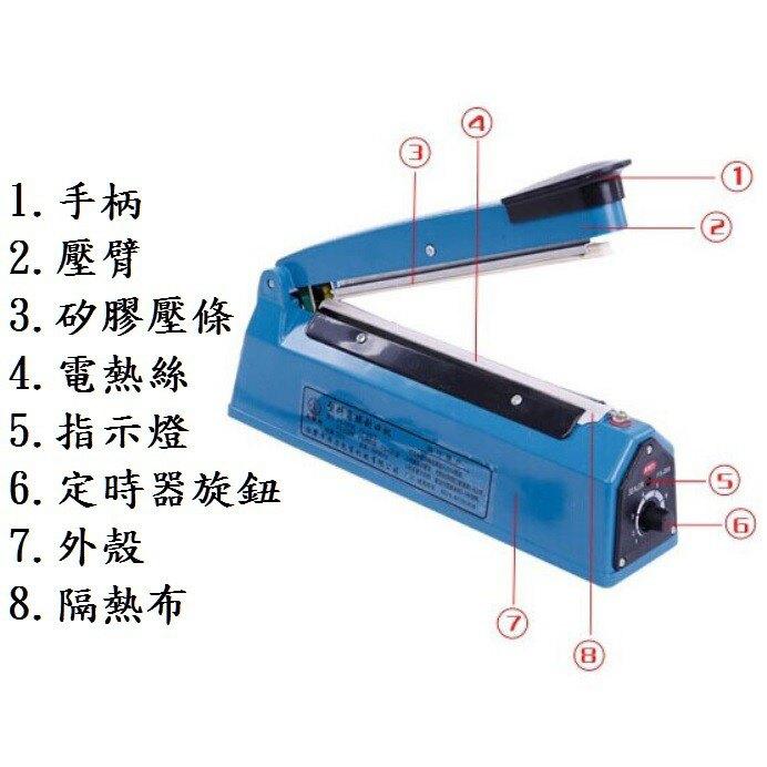 【封口機】有保固 瞬熱型 不用預熱10~40公分 電壓110V 塑膠袋封口機 鋁箔封口機 手壓式封口機