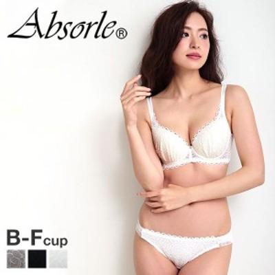 (アブソール)Absorle 脇高レーシー ブラジャー ショーツ セット 脇高 脇肉 BCDEF 大きいサイズ