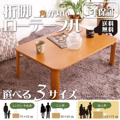 折脚テーブル 105×75cm 和室 テーブル ローテーブル ちゃぶ台 リビングテーブル 折畳 おりたたみ 折りたたみテーブル 座卓