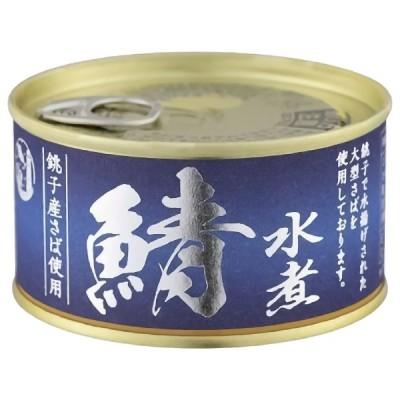 銚子産 鯖水煮 180g×12個 送料無料
