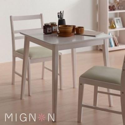 弘益[新生活応援] MIGNON ミニヨン ダイニングテーブル 幅70cm 奥行70cm 高さ70cm MIGNON-DT70