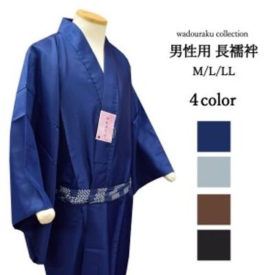 【紳士】選べる 長襦袢 全4色 お仕立て上がり メンズ 男性 紳士 男物 M L LL 2L 和装 和服 着物 青 番号d1015-302