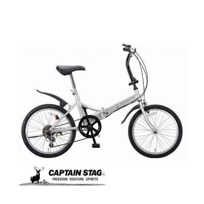 キャプテンスタッグ フォーク 20インチ 折りたたみ自転車 FDB206 [シマノ6段変速/前後ショートフェンダー]標準装備 シルバー