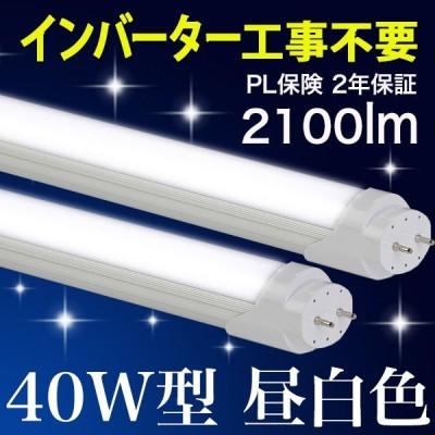 【40型18hMWインバーター】 LED蛍光灯 40W 40W型  インバータースターター工事不要 2100lm  回転ソケット 昼白色 5000k 2年保証 消費電力18W