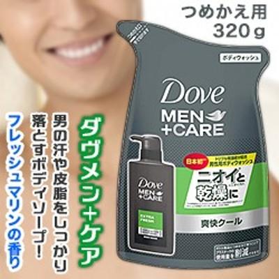 なんと!あの【ユニリーバ】Dove MEN+CARE ダヴメン+ケア ボディウォッシュ エクストラフレッシュ つめかえ用 320g が「こ