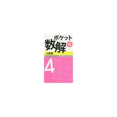 新品本/ポケット数解 4上級篇 パズルスタジオわさび/編著