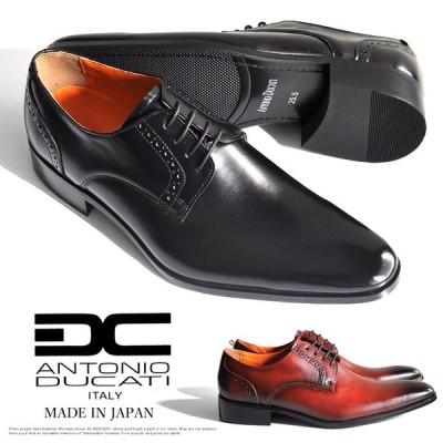 【サイズ交換1回無料 】ドゥカティ 靴 ビジネスシューズ 革靴 メンズ 本革 日本製 プレーントゥ 穴飾り イタリア 1175