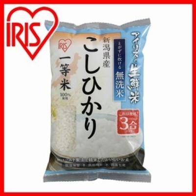 【こだわり米】アイリスの生鮮米 無洗米 新潟県産こしひかり 3合パック アイリスオーヤマ