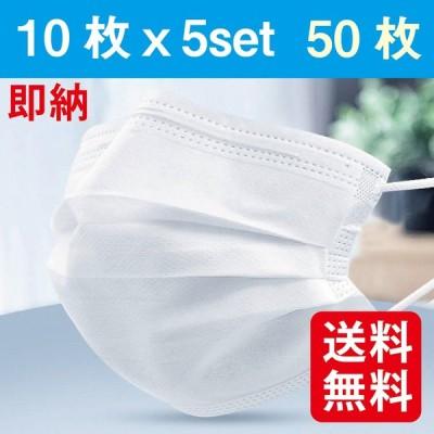 【送料無料】マスク50枚(10枚x5set) 在庫有り 99%カット 3層構造 使い捨て 白 ウイルス対策 飛沫感染対策 男女兼用 国内発送