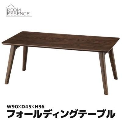 フォールディングテーブル 幅90cm センターテーブル ローテーブル テーブル 木製 折りたたみ NET-832