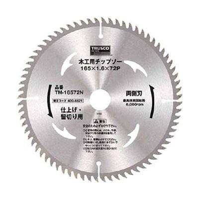 トラスコ中山(TRUSCO) TRUSCO 木工用チップソー 両側刃 仕上・留切用 Φ165X72P  TM16572N