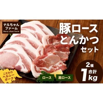 ナルちゃんファーム 豚ロース トンカツ セット 計1kg