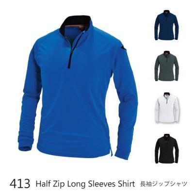 バートル 413 長袖ジップシャツ  SS・S・M・LL・3Lサイズ オールシーズン 吸汗速乾 ストレッチ レディース対応