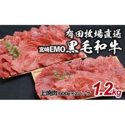 宮崎EMO黒毛和牛 上焼肉1.2㎏<1.9-3>