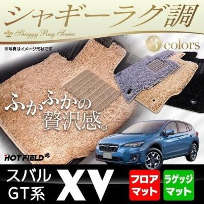 スバル 新型 XV GT系 フロアマット+トランクマット ラゲッジマット 車 マット subaru シャギーラグ調 光触媒抗菌加工 送料無料