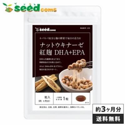 紅麹 入り ナットウキナーゼ DHA EPA 約3ヵ月分 納豆 サプリメント 健康食品