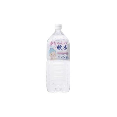 赤ちゃんの軟水 2L 12本 硬度20 国産 放射能検査済 赤ちゃんのミルク 離乳食 湯冷ましの水 水分補給 室戸 海洋深層水
