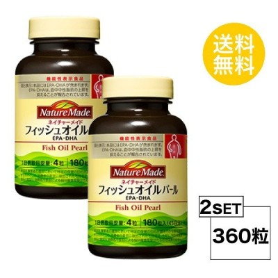 2個セット ネイチャーメイド フィッシュオイル パール 45日分×2個セット (360粒) 大塚製薬 サプリメント nature made