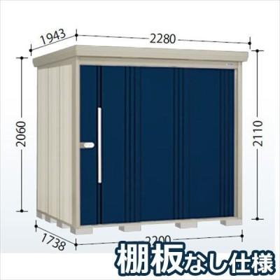 物置 屋外 おしゃれ タクボ物置 ND/ストックマン 棚板なし仕様 ND-2217 一般型 標準屋根 『追加金額で工事可能』 ディープブルー