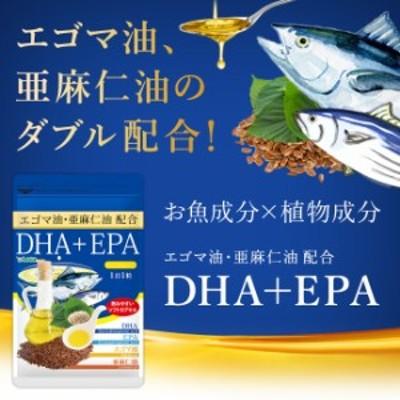 亜麻仁油 エゴマ油 配合 DHA+EPA オメガ3 αリノレン酸 約1ヵ月分 サプリメント 健康食品 お試し
