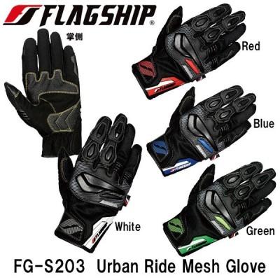 FLAGSHIP FG-S203 Urban Ride Mesh Glove アーバンライドメッシュグローブ FGS203 メッシュグローブ バイク フラッグシップ