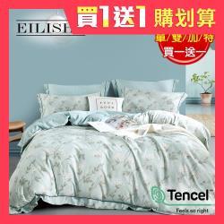 買一送一 EILISHE 台灣製造 吸濕排汗天絲 床包枕套組(尺寸均一價)