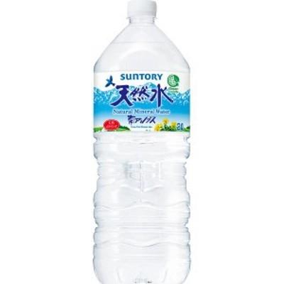 サントリー天然水2l(6本)