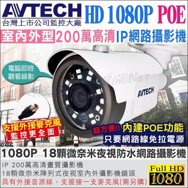 監視器 網路攝影機 IP NVR 1080P 200萬畫素 防水槍型 外接麥克風 POE供電 攝影機 IPC AVTECH