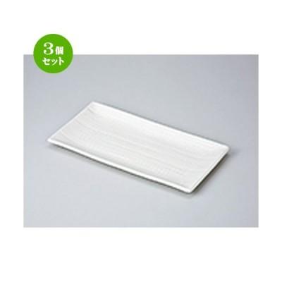 3個セット 焼物皿 和食器 / ソニック9.0長角皿(白) 寸法:27.5 x 14 x 1.7cm