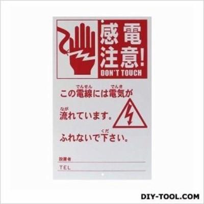 アポロ 危険表示板エリアシステム電気柵用品 250×150mm AP-HY109