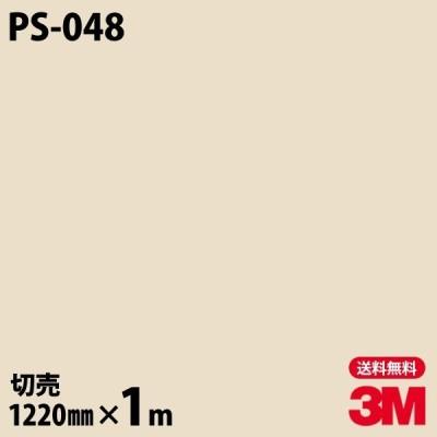 ★ダイノックシート 3M ダイノックフィルム PS-048 ソリッドカラー 無地 単色 1220mm×1m単位 車 壁紙 インテリア リフォーム クロス カッティングシート