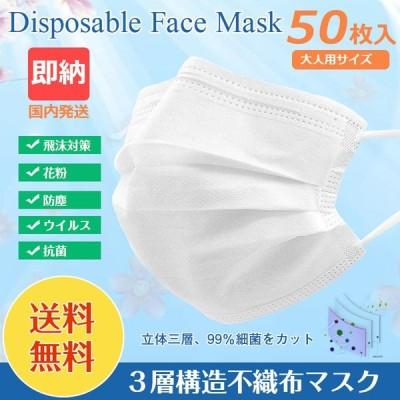 マスク 50枚 不織布 サージカルマスク 使い捨て 使い捨てマスク 男女兼用 不織布マスク 大人用 三層構造 花粉対策 ブルー メール便発送 日本国内発送 当日出荷