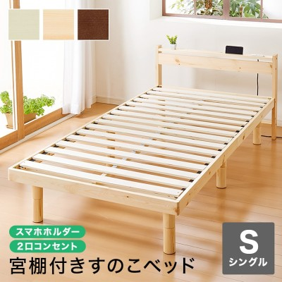 スマホホルダー付き すのこベッド シングル 宮付きすのこベッド コンセント付き 天然木 高さ調整 棚付き 宮付き フレームのみ【送料無料】