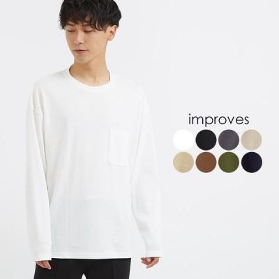 長袖Tシャツ メンズ クルーネック ポケットTシャツ ポンチ素材 無地 白 黒 青 緑 ロングTシャツ ポケT ロンT カットソー シンプル improves