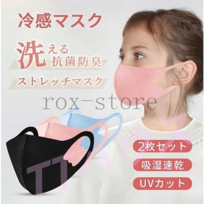 ひんやりマスク冷感マスク夏2枚入り夏用マスク涼しい洗えるマスク小さめ涼しいマスク子供用マスク洗える涼しい夏用接触冷感