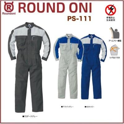 長袖ツナギ 丸鬼商店 PS-111 ROUND ONI PS111 帯電防止素材 (社名ネーム一か所無料)(すそ直しできます)